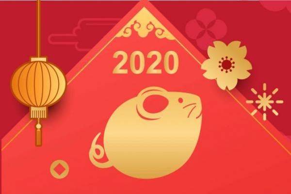 2020年農曆春節休假