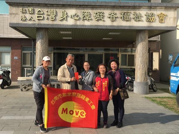 台南市搬家服務職業工會捐贈儀式