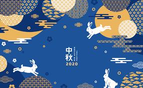 2020年中秋節休假
